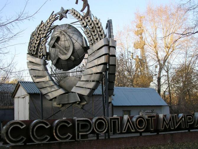 Top 20 things to do in Moscow: A Soviet emblem at the Fallen Monument Park